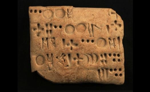 oldesttext525